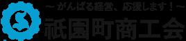 祇園町商工会